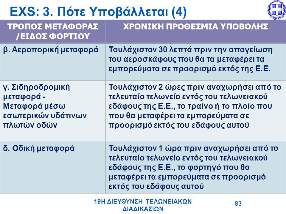 EΧS: 3.