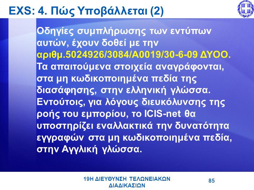 19Η ΔΙΕΥΘΥΝΣΗ ΤΕΛΩΝΕΙΑΚΩΝ ΔΙΑΔΙΚΑΣΙΩΝ EΧS: 4.