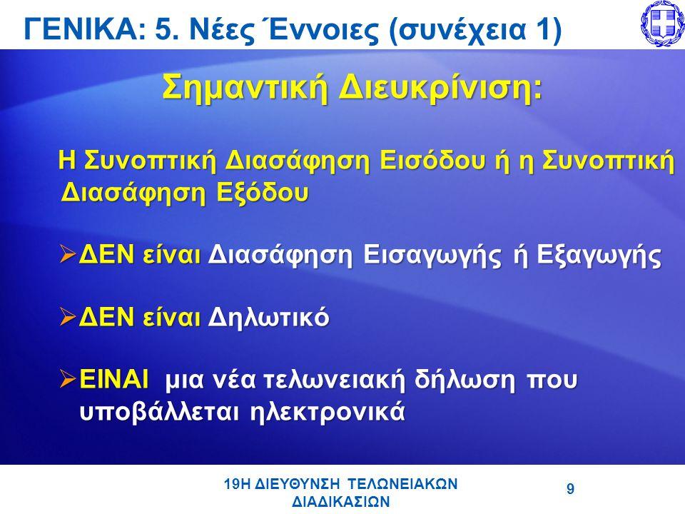 (1) Αναχωρεί πλοίο από Αλεξάνδρεια με προορισμό τον Πειραιά = ENS για όλα τα εμπορεύματα (τουλάχιστον 2 ώρες πριν την άφιξη στον Πειραιά) Αλεξάνδρεια Πειραιάς (2) προσέγγιση στον Πειραιά = υποβολή Γνωστοποίησης Άφιξης από Μεταφορέα (η αντιπρόσωπο – πράκτορα) ΣΕΝΑΡΙΟ 2 ENS - ΣΕΝΑΡΙΟ 2 19Η ΔΙΕΥΘΥΝΣΗ ΤΕΛΩΝΕΙΑΚΩΝ ΔΙΑΔΙΚΑΣΙΩΝ 70