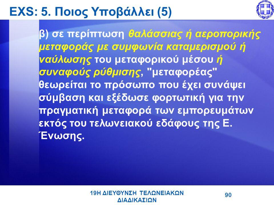 19Η ΔΙΕΥΘΥΝΣΗ ΤΕΛΩΝΕΙΑΚΩΝ ΔΙΑΔΙΚΑΣΙΩΝ EΧS: 5.