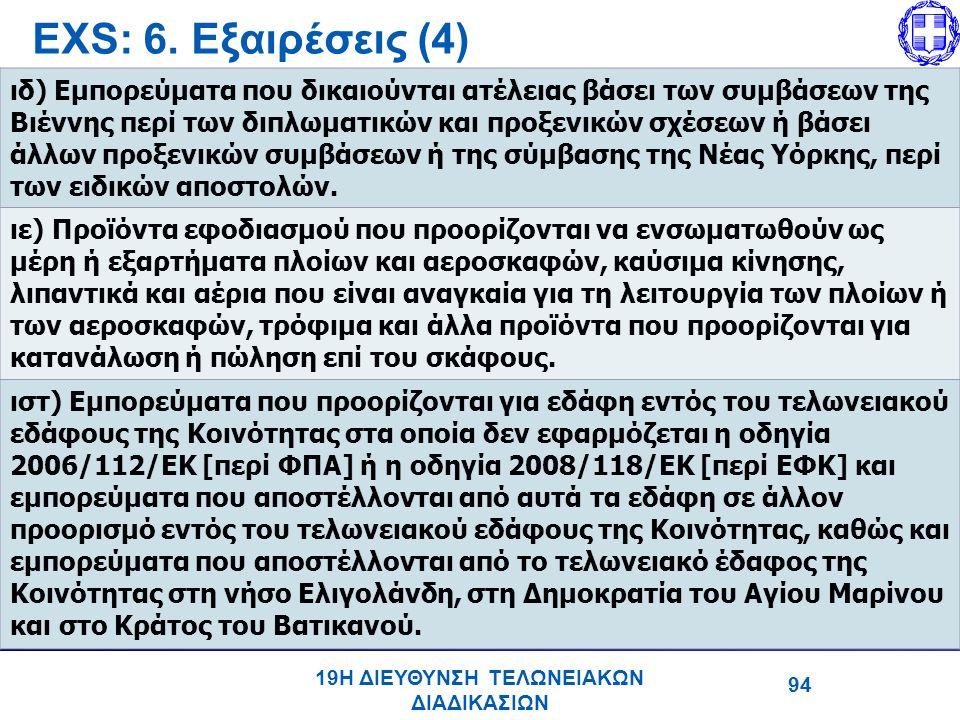 EΧS: 6.