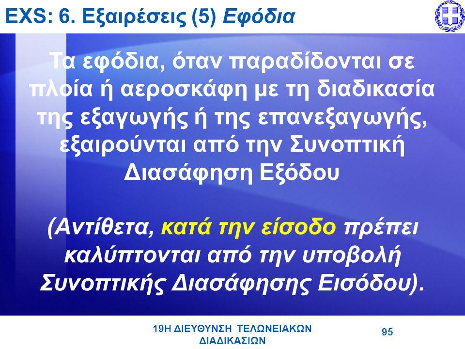 19Η ΔΙΕΥΘΥΝΣΗ ΤΕΛΩΝΕΙΑΚΩΝ ΔΙΑΔΙΚΑΣΙΩΝ EΧS: 6.