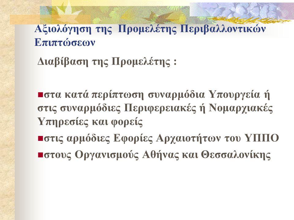 Αξιολόγηση της Προμελέτης Περιβαλλοντικών Επιπτώσεων Διαβίβαση της Προμελέτης :  στα κατά περίπτωση συναρμόδια Υπουργεία ή στις συναρμόδιες Περιφερειακές ή Νομαρχιακές Υπηρεσίες και φορείς  στις αρμόδιες Εφορίες Αρχαιοτήτων του ΥΠΠΟ  στους Οργανισμούς Αθήνας και Θεσσαλονίκης