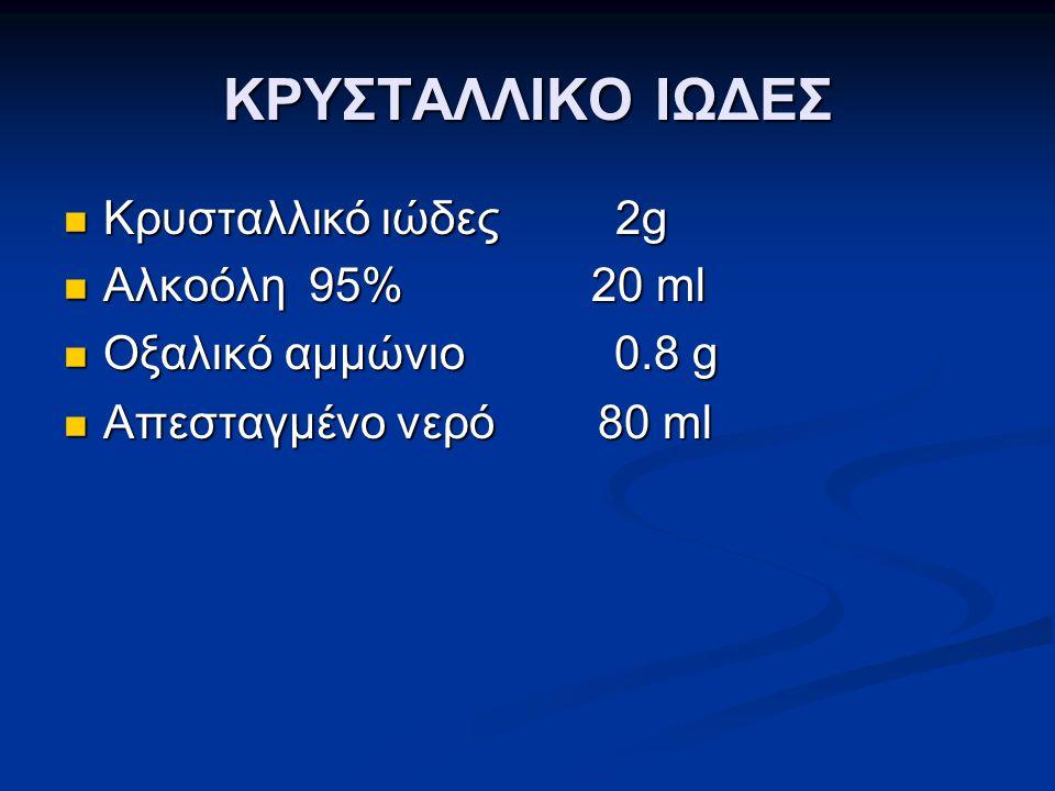 ΚΡΥΣΤΑΛΛΙΚΟ ΙΩΔΕΣ  Κρυσταλλικό ιώδες 2g  Αλκοόλη 95%20 ml  Οξαλικό αμμώνιο 0.8 g  Απεσταγμένο νερό 80 ml