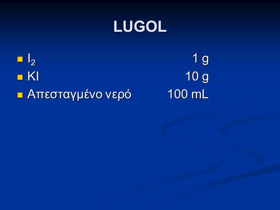 LUGOL  I 2 1 g  KI10 g  Απεσταγμένο νερό 100 mL