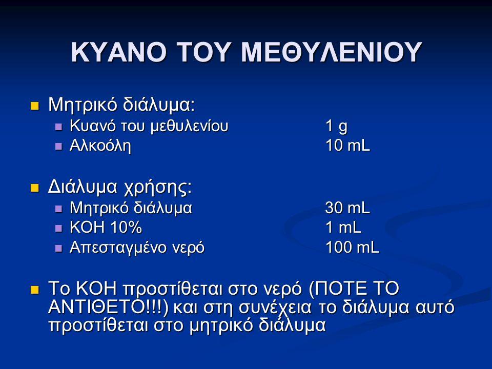 ΚΥΑΝΟ ΤΟΥ ΜΕΘΥΛΕΝΙΟΥ  Μητρικό διάλυμα:  Κυανό του μεθυλενίου1 g  Αλκοόλη10 mL  Διάλυμα χρήσης:  Μητρικό διάλυμα30 mL  KOH 10%1 mL  Απεσταγμένο