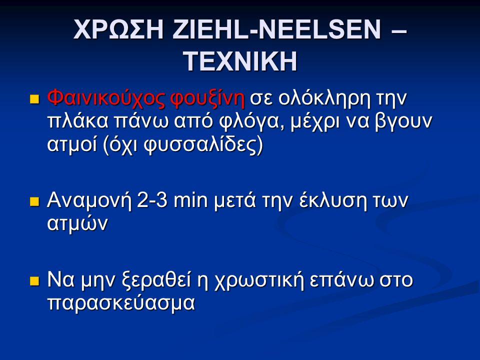 ΧΡΩΣΗ ZIEHL-NEELSEN – ΤΕΧΝΙΚΗ  Φαινικούχος φουξίνη σε ολόκληρη την πλάκα πάνω από φλόγα, μέχρι να βγουν ατμοί (όχι φυσσαλίδες)  Αναμονή 2-3 min μετά