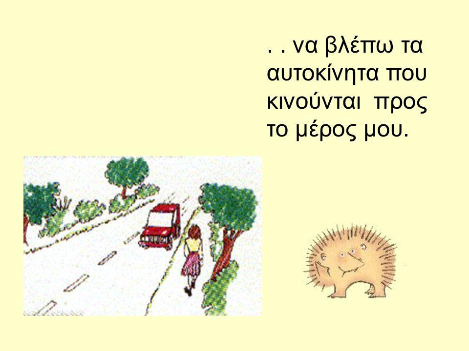 Αν δεν υπάρχει πεζοδρόμιο, τότε περπατώ στη δεξιά πλευρά του δρόμου για...