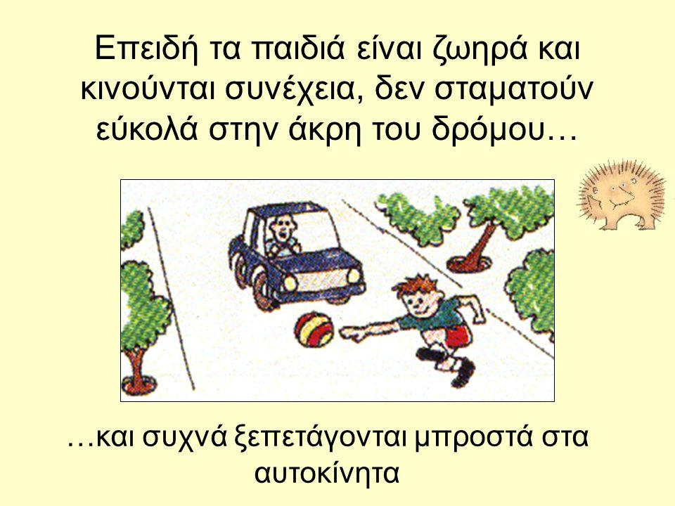 Το ύψος τους δεν τους επιτρέπει να βλέπουν πάνω από θάμνους ή σταθμευμένα αυτοκίνητα Αυτό σημαίνει ότι και οι οδηγοί δεν τα βλέπουν εύκολα