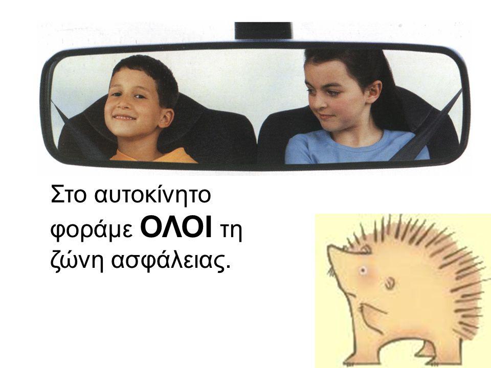 Επειδή τα παιδιά είναι ζωηρά και κινούνται συνέχεια, δεν σταματούν εύκολά στην άκρη του δρόμου… …και συχνά ξεπετάγονται μπροστά στα αυτοκίνητα
