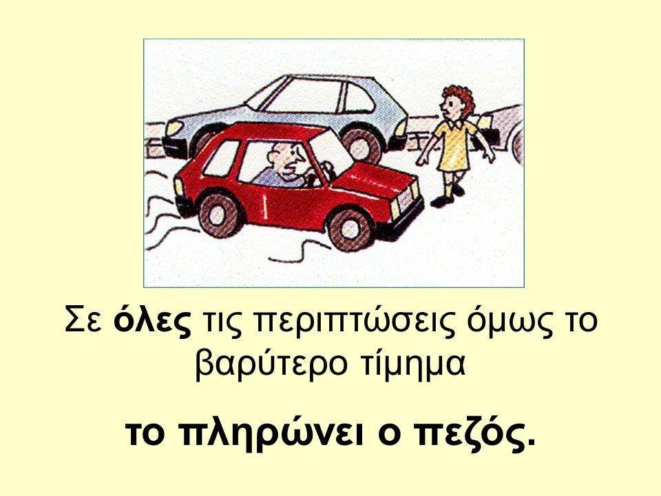 Τα περισσότερα δυστυχήματα με πεζούς συμβαίνουν γιατί ο οδηγός δεν τους είδε έγκαιρα. Πολλές φορές φταίει ο οδηγός, άλλες φταίει ο πεζός, τις περισσότ
