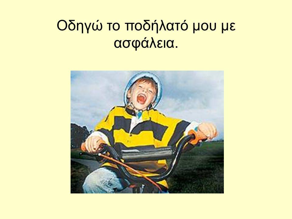 Προσοχή στους ποδηλάτες!