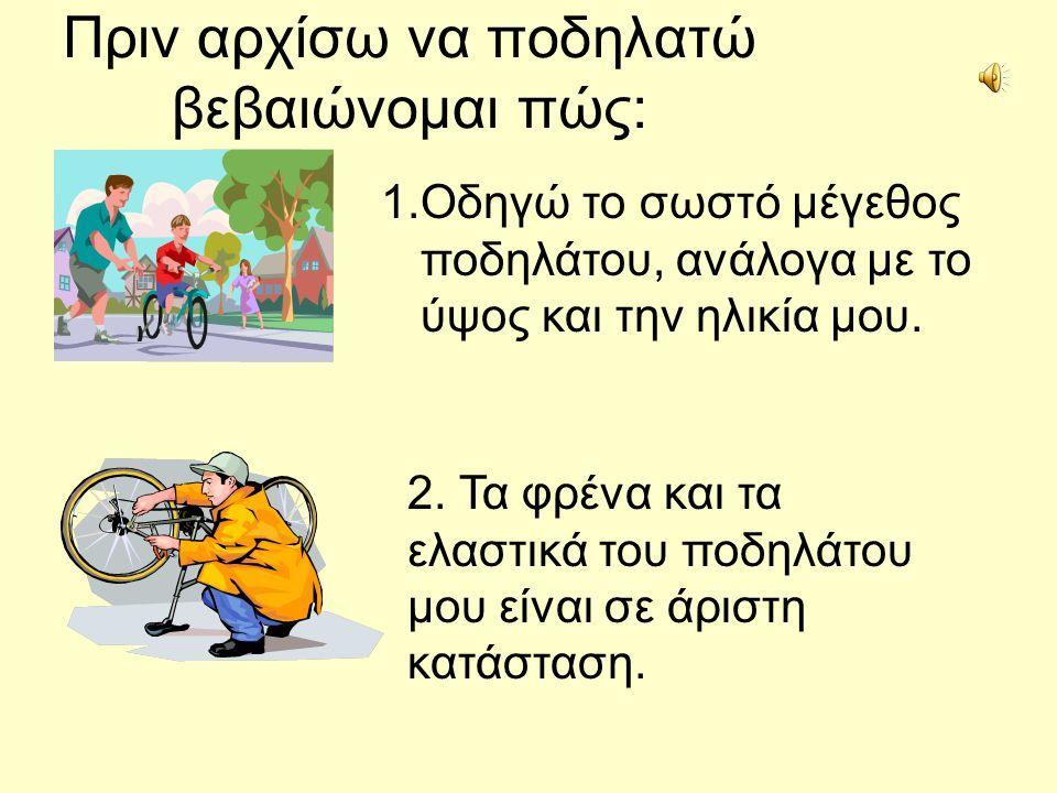 Όταν οδηγώ ποδήλατο πρέπει να φορώ ΠΑΝΤΟΤΕ το ειδικό προστατευτικό κράνος για να μην κτυπήσω στο κεφάλι, σε περίπτωση που πέσω.