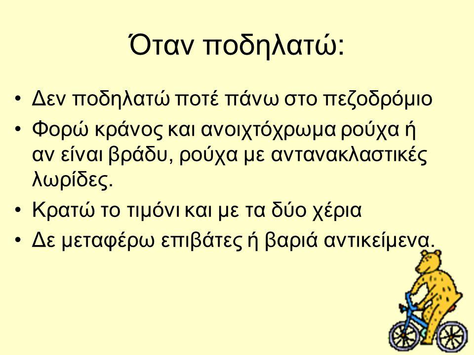 Πριν αρχίσω να ποδηλατώ βεβαιώνομαι πώς: 1.Οδηγώ το σωστό μέγεθος ποδηλάτου, ανάλογα με το ύψος και την ηλικία μου. 2. Τα φρένα και τα ελαστικά του πο