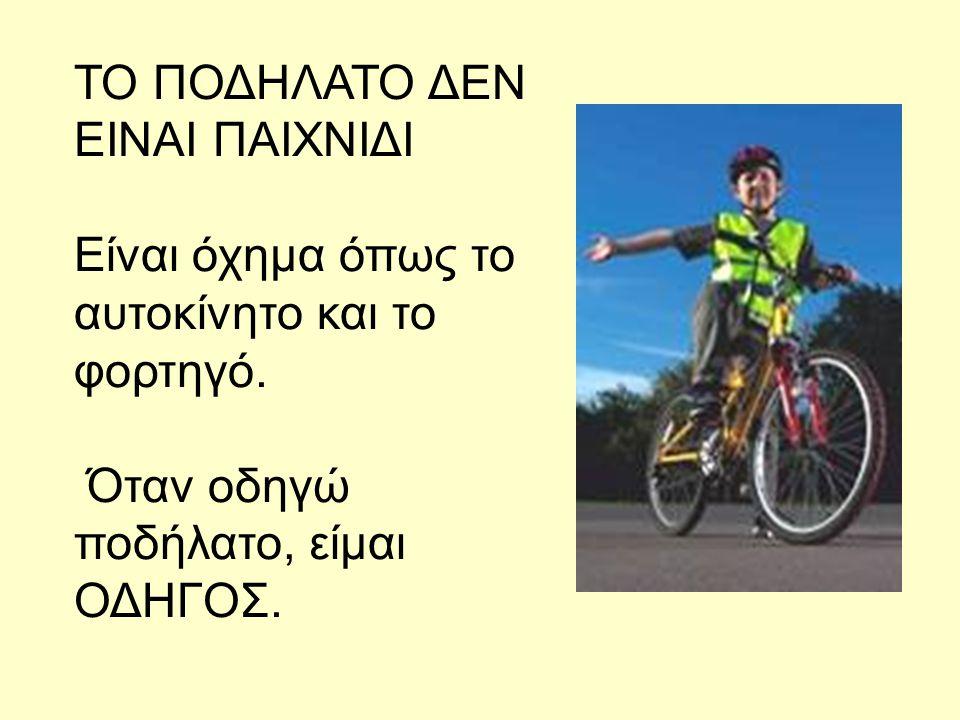 •Αν κυκλοφορώ με άλλους ποδηλάτες, ποδηλατεί ο ένας πίσω από τον άλλο. •Δεν κρατιέμαι από άλλο ποδήλατο ή όχημα. •Δε φορώ ακουστικά και δε μιλώ στο κι