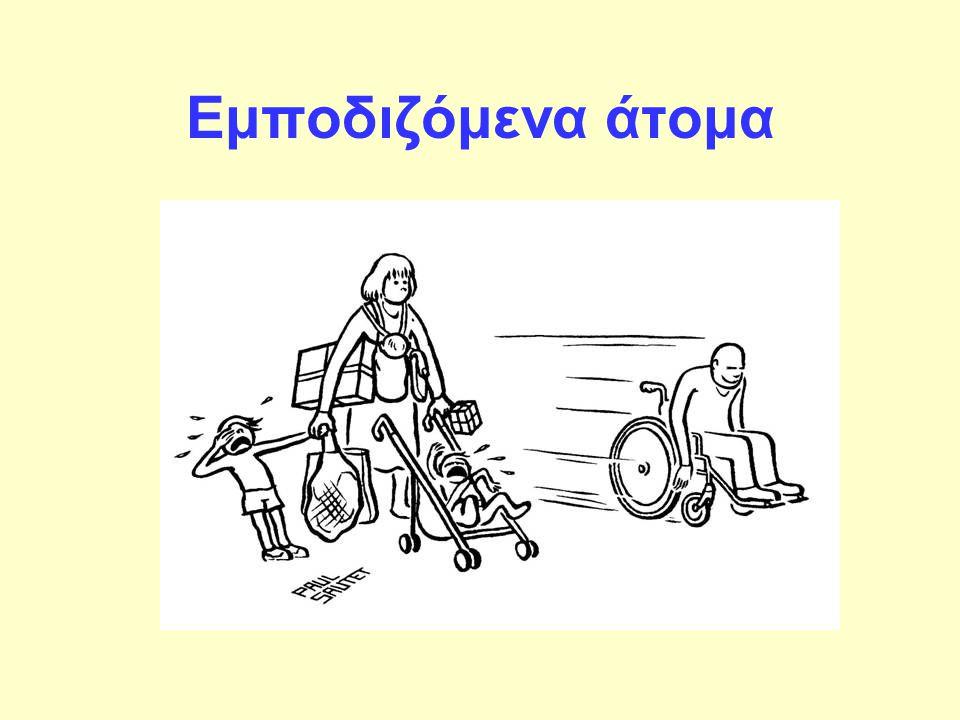 Μια πόλη ασφαλής για όλους 1.Ανάπηρους 2.Ηλικιωμένους 3.Τραυματίες 4. Τυφλούς 5. Γονείς με καροτσάκια 6.Μέλλουσες μητέρες 7. Μικρά παιδιά Και άλλους 1