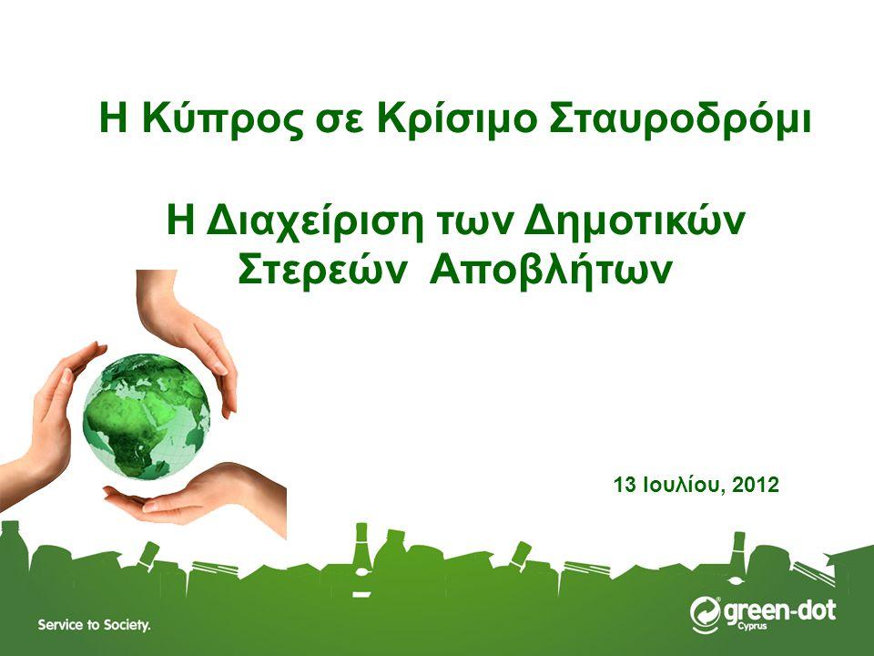 Η Κύπρος σε Κρίσιμο Σταυροδρόμι Η Διαχείριση των Δημοτικών Στερεών Αποβλήτων 13 Ιουλίου, 2012