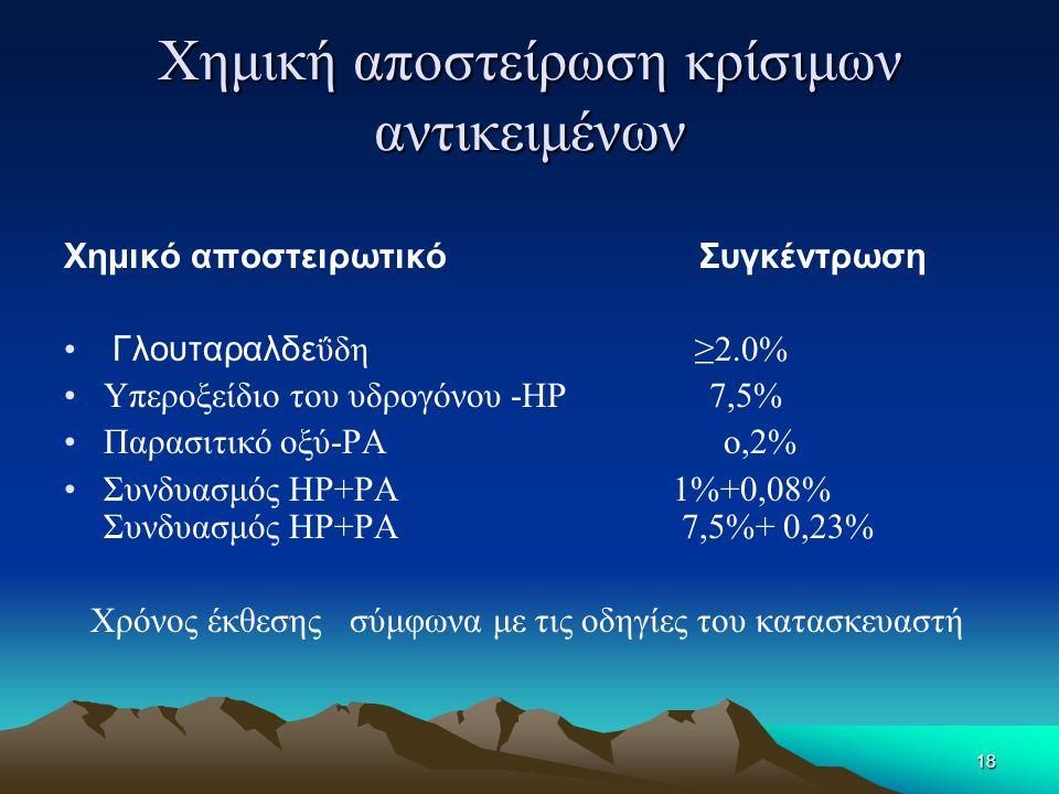 18 Χημική αποστείρωση κρίσιμων αντικειμένων Χημικό αποστειρωτικό Συγκέντρωση • Γλουταραλδε ΰδη ≥2.0% •Υπεροξείδιο του υδρογόνου -HP 7,5% •Παρασιτικό ο
