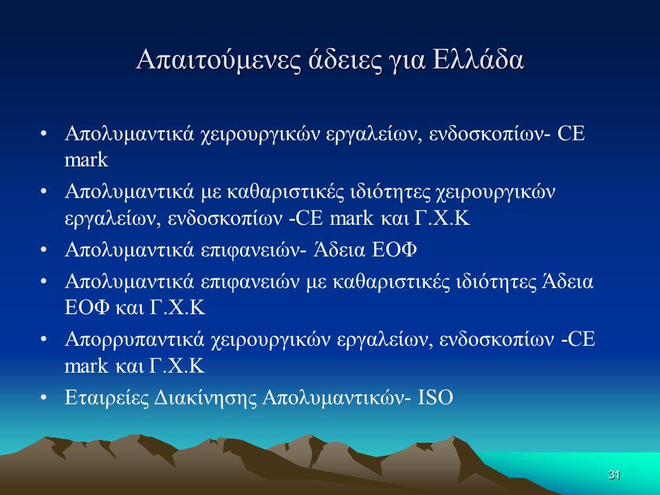 31 Απαιτούμενες άδειες για Ελλάδα •Απολυμαντικά χειρουργικών εργαλείων, ενδοσκοπίων- CE mark •Απολυμαντικά με καθαριστικές ιδιότητες χειρουργικών εργα