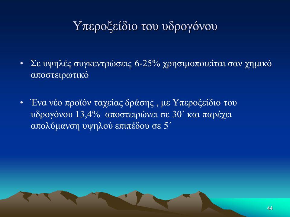 44 Υπεροξείδιο του υδρογόνου •Σε υψηλές συγκεντρώσεις 6-25% χρησιμοποιείται σαν χημικό αποστειρωτικό •Ένα νέο προϊόν ταχείας δράσης, με Υπεροξείδιο το