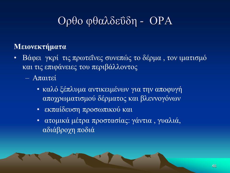 48 Ορθο φθαλδεΰδη - OPA Μειονεκτήματα •Βάφει γκρί τις πρωτεΐνες συνεπώς το δέρμα, τον ιματισμό και τις επιφάνειες του περιβάλλοντος –Απαιτεί •καλό ξέπ