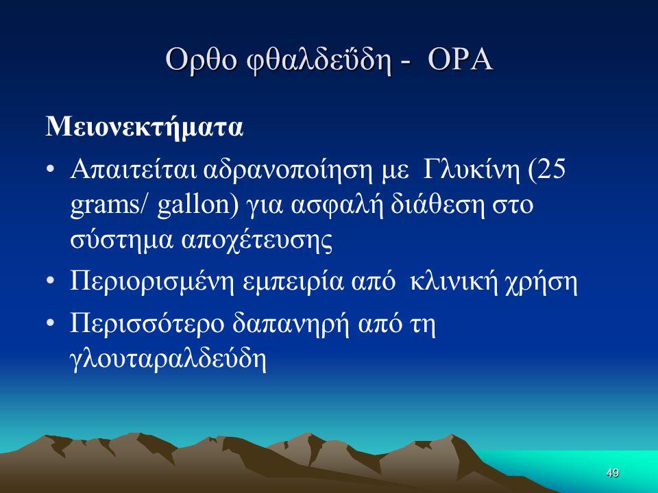 49 Ορθο φθαλδεΰδη - OPA Μειονεκτήματα •Απαιτείται αδρανοποίηση με Γλυκίνη (25 grams/ gallon) για ασφαλή διάθεση στο σύστημα αποχέτευσης •Περιορισμένη