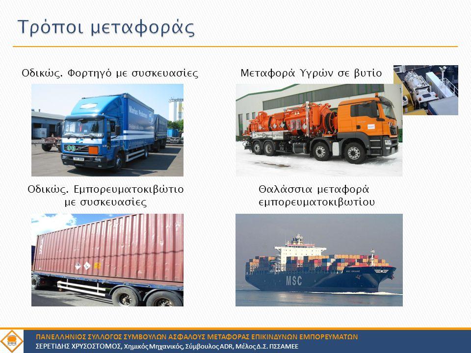 Θαλάσσια μεταφορά εμπορευματοκιβωτίου Μεταφορά Υγρών σε βυτίοΟδικώς. Φορτηγό με συσκευασίες ΠΑΝΕΛΛΗΝΙΟΣ ΣΥΛΛΟΓΟΣ ΣΥΜΒΟΥΛΩΝ ΑΣΦΑΛΟΥΣ ΜΕΤΑΦΟΡΑΣ ΕΠΙΚΙΝΔΥ