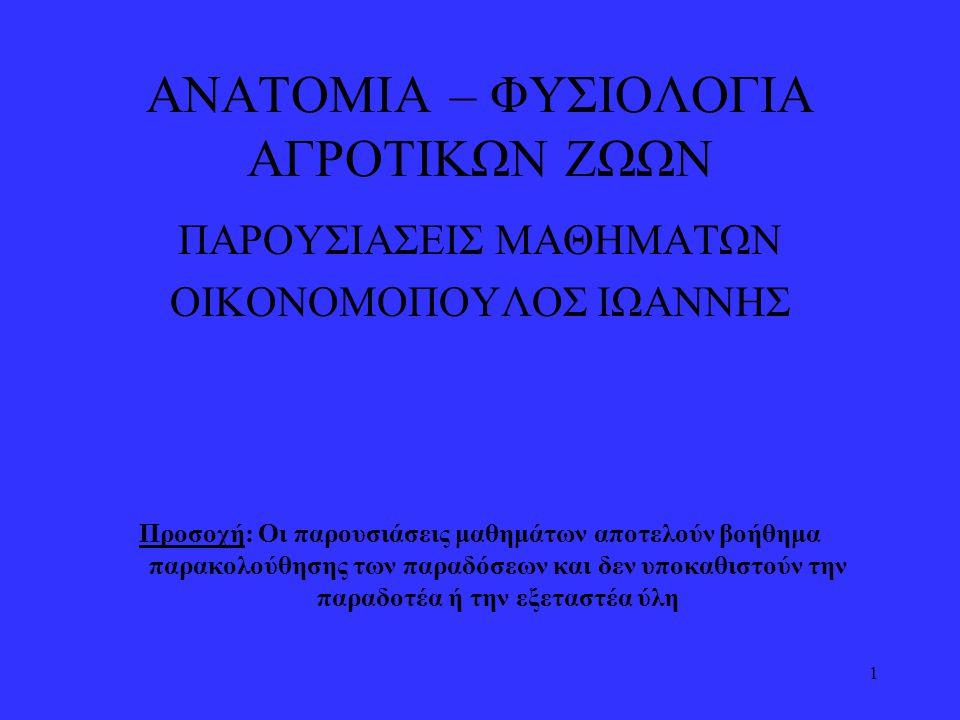 2 ΚΥΚΛΟΦΟΡΙΚΟ ΣΥΣΤΗΜΑ •Αιμοφόρο σύστημα.–Καρδιά. –Αιμοφόρα αγγεία: •Αρτηρίες (απαγωγά αγγεία).