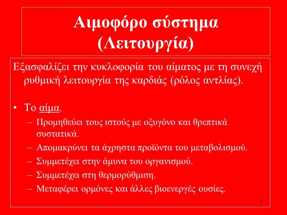 15 •Από την αριστερή κοιλία εκφύεται η αορτή που με τις διακλαδώσεις μεταφέρει το αρτηριακό αίμα σε όλο το σώμα.
