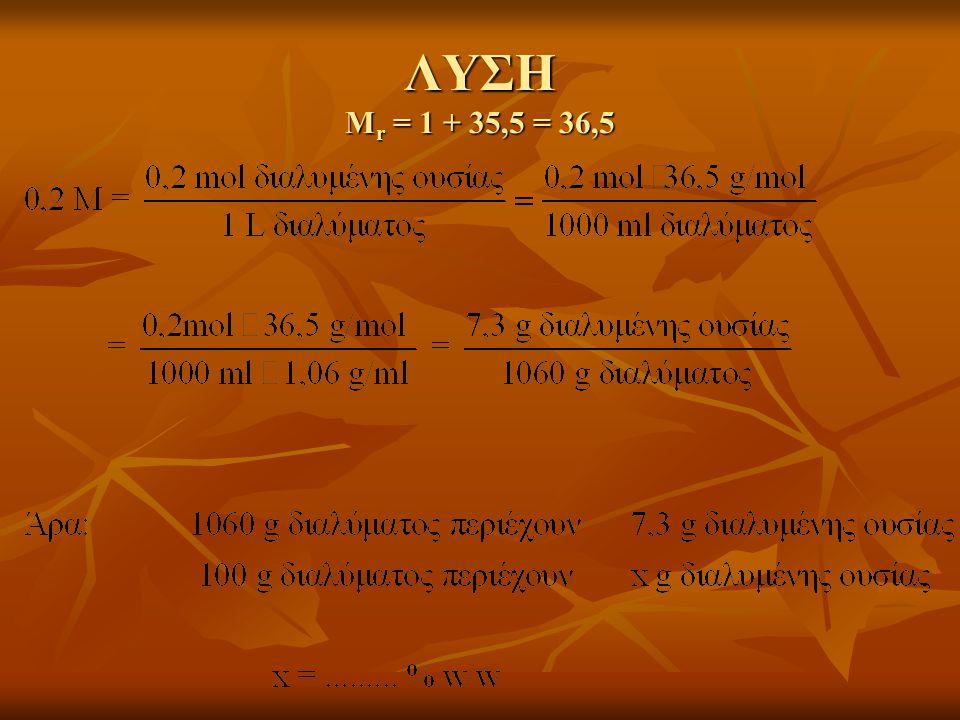 ΛΥΣΗ Μ r = 1 + 35,5 = 36,5