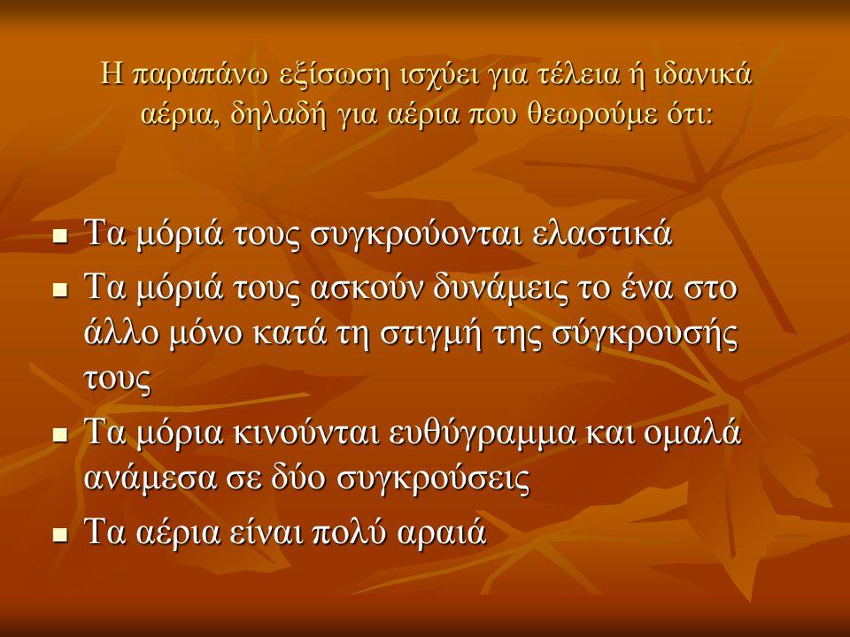 ΑΡΑΙΩΣΗ ΔΙΑΛΥΜΑΤΟΣ