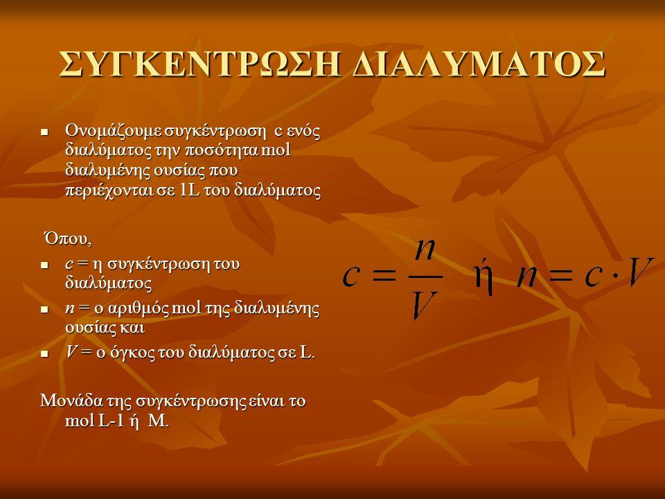 ΑΣΚΗΣΗ  Αναμειγνύονται 200 mL διαλύματος υδροξειδίου του νατρίου (NaOH) περιεκτικότητας 10% κατ'όγκον (w/v) με 300 mL άλλου διαλύματος υδροξειδίου του νατρίου περιεκτικότητας 2% κατ'όγκον (w/v).