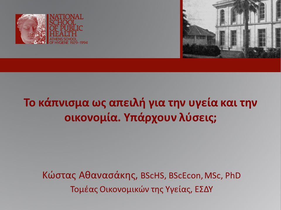 Το κάπνισμα ως απειλή για την υγεία και την οικονομία. Υπάρχουν λύσεις; Κώστας Αθανασάκης, BScHS, BScEcon, MSc, PhD Τομέας Οικονομικών της Υγείας, ΕΣΔ