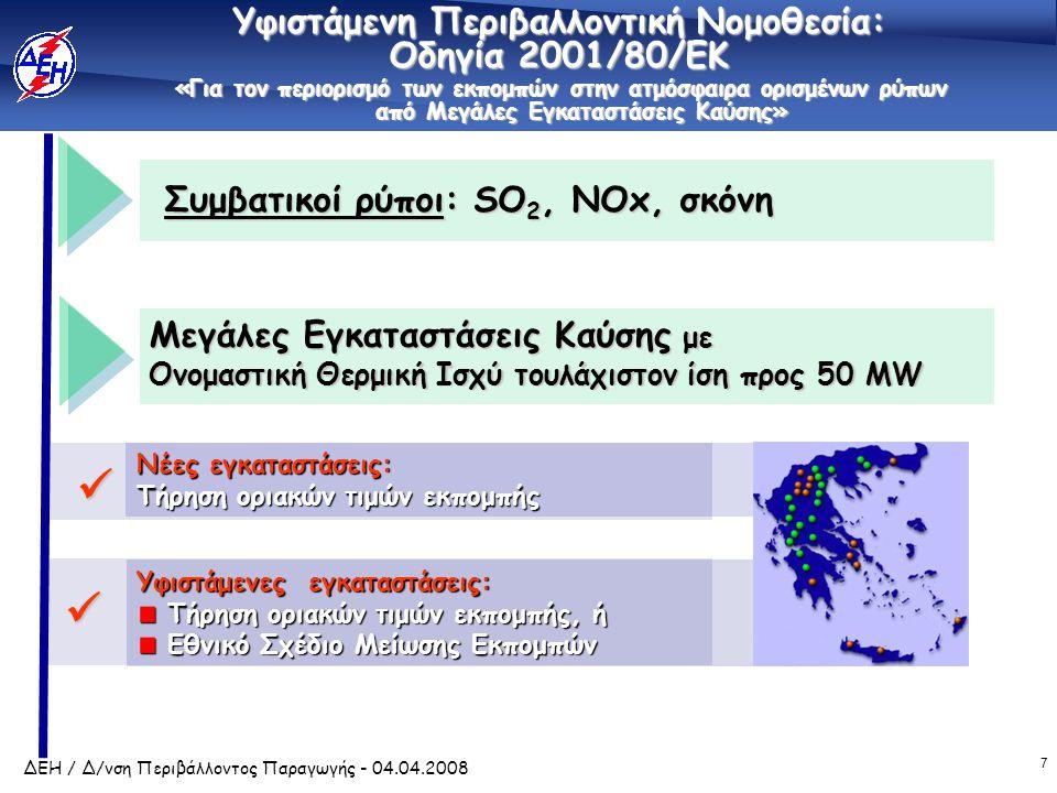 18 ΔΕΗ / Δ/νση Περιβάλλοντος Παραγωγής - 04.04.2008 Περιβαλλοντολογικές Επενδύσεις σε υφιστάμενες εγκαταστάσεις Εκτεταμένο πρόγραμμα αναβάθμισης υφιστάμενων ηλεκτροστατικών φίλτρων και προσθήκης νέων Εγκατάσταση συγκροτημάτων αποθείωσης καυσαερίων Μείωση των εκπομπών NOx από τις λιγνιτικές Μονάδες Συστηματική παρακολούθηση ποιότητας ατμόσφαιρας Διαχείριση υγρών αποβλήτων Διαχείριση στερεών αποβλήτων Αύξηση βαθμού απόδοσης θερμικών Μονάδων με αντικατάσταση τμημάτων των μονάδων με νέας τεχνολογίας ή/και με την εγκατάσταση on-line συστημάτων παρακολούθησης της απόδοσης Πρόγραμμα τηλεθέρμανσης πόλεων        