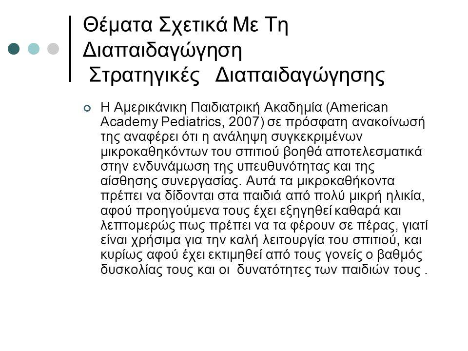 Θέματα Σχετικά Με Τη Διαπαιδαγώγηση Στρατηγικές Διαπαιδαγώγησης Η Αμερικάνικη Παιδιατρική Ακαδημία (American Academy Pediatrics, 2007) σε πρόσφατη ανα