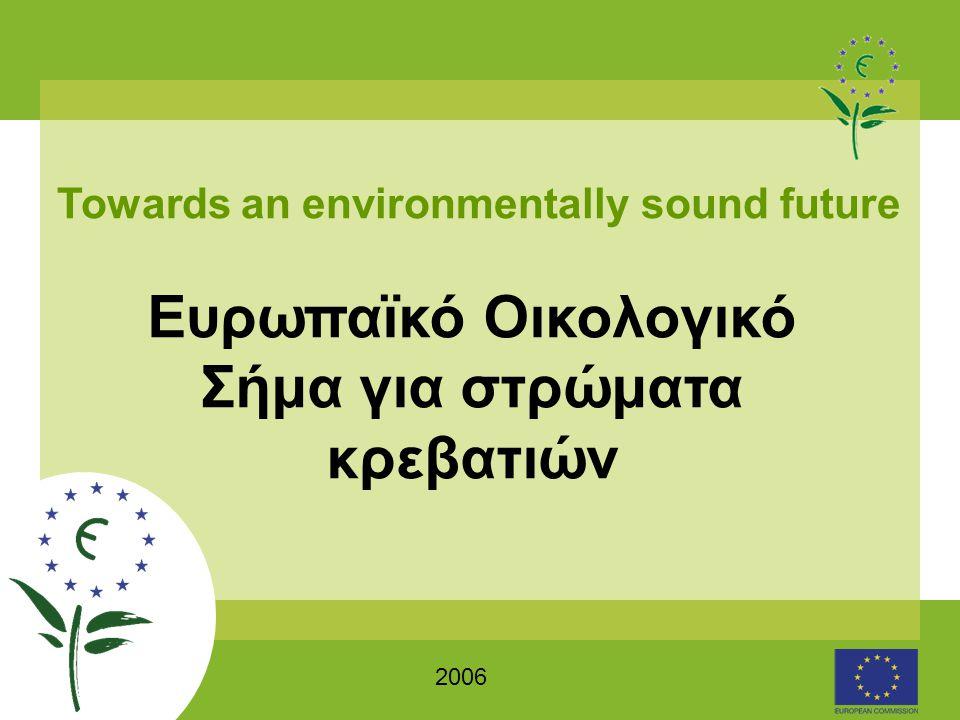 2006 Towards an environmentally sound future Ευρωπαϊκό Οικολογικό Σήμα για στρώματα κρεβατιών