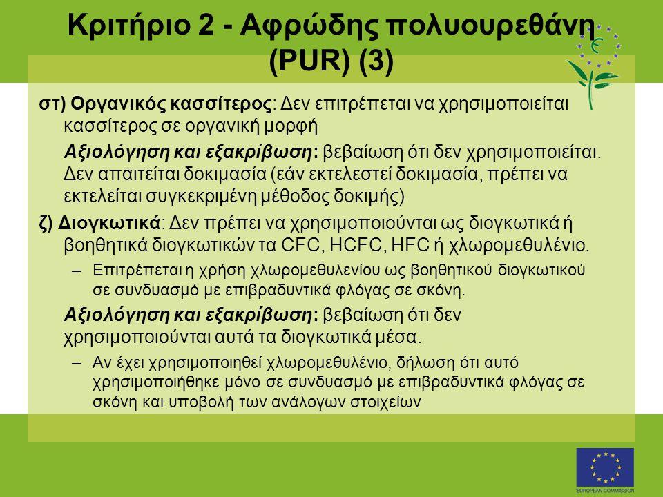 Κριτήριο 2 - Αφρώδης πολυουρεθάνη (PUR) (3) στ) Οργανικός κασσίτερος: Δεν επιτρέπεται να χρησιμοποιείται κασσίτερος σε οργανική μορφή Αξιολόγηση και ε