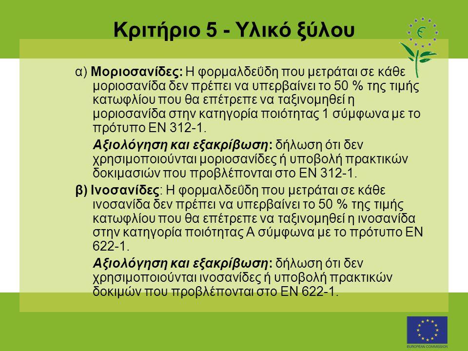 Κριτήριο 5 - Υλικό ξύλου α) Μοριοσανίδες: Η φορμαλδεΰδη που μετράται σε κάθε μοριοσανίδα δεν πρέπει να υπερβαίνει το 50 % της τιμής κατωφλίου που θα ε