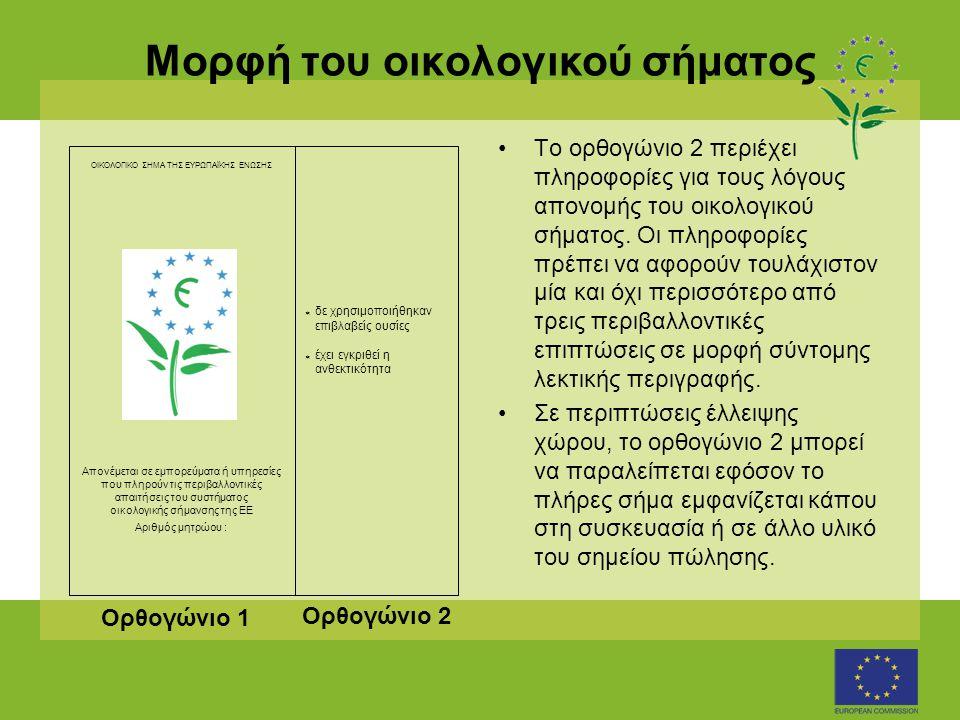 Μορφή του οικολογικού σήματος •Το ορθογώνιο 2 περιέχει πληροφορίες για τους λόγους απονομής του οικολογικού σήματος. Οι πληροφορίες πρέπει να αφορούν