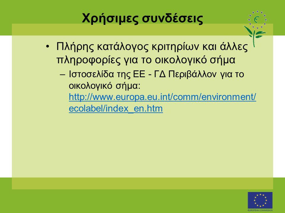 Χρήσιμες συνδέσεις •Πλήρης κατάλογος κριτηρίων και άλλες πληροφορίες για το οικολογικό σήμα –Ιστοσελίδα της ΕΕ - ΓΔ Περιβάλλον για το οικολογικό σήμα: