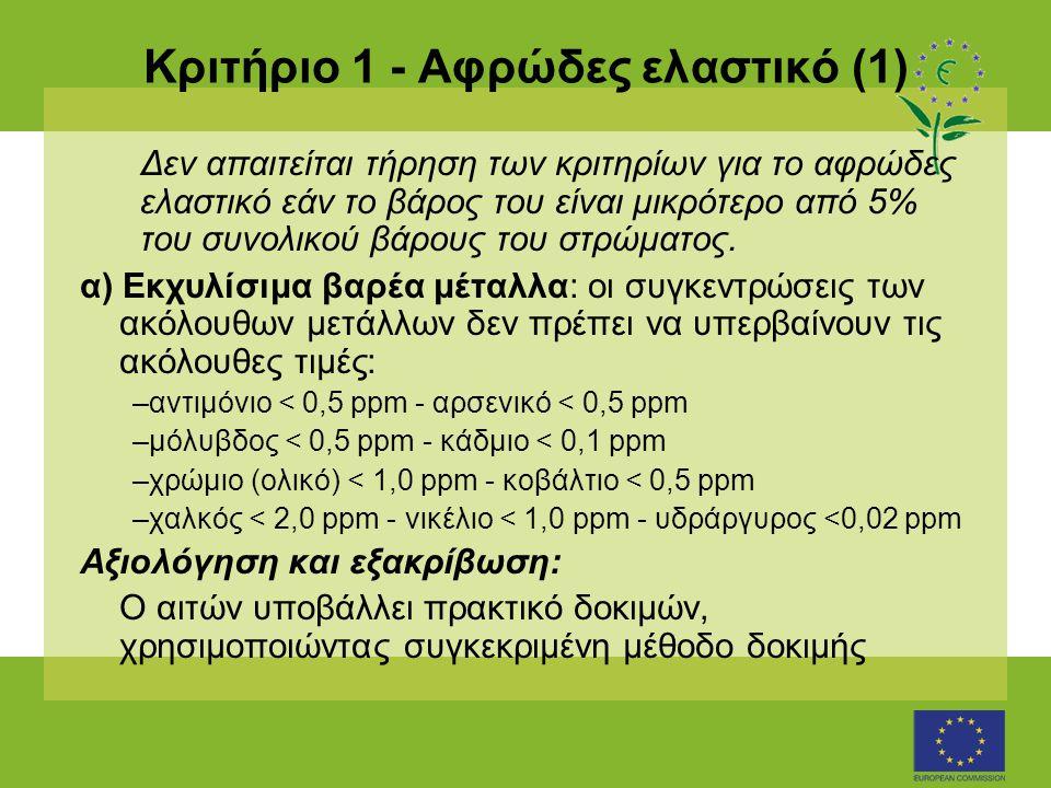 Κριτήριο 1 - Αφρώδες ελαστικό (1) Δεν απαιτείται τήρηση των κριτηρίων για το αφρώδες ελαστικό εάν το βάρος του είναι μικρότερο από 5% του συνολικού βά