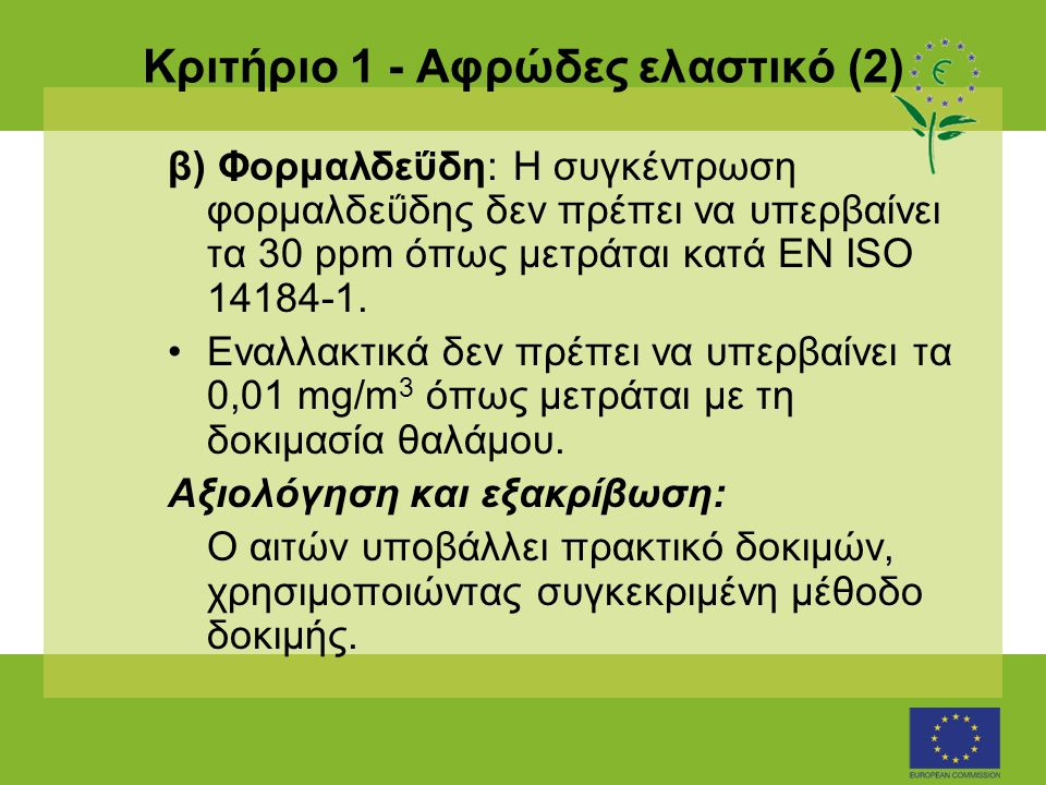 Κριτήριο 1 - Αφρώδες ελαστικό (2) β) Φορμαλδεΰδη: Η συγκέντρωση φορμαλδεΰδης δεν πρέπει να υπερβαίνει τα 30 ppm όπως μετράται κατά EN ISO 14184-1. •Εν