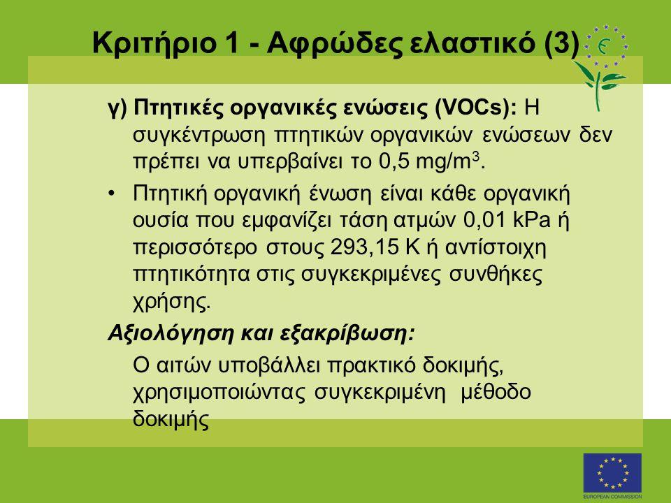 Κριτήριο 1 - Αφρώδες ελαστικό (4) δ) Χρώματα, πιγμέντα και επιβραδυντικά φλόγας: Απαιτείται συμμόρφωση με τα αντίστοιχα κριτήρια που ορίζονται στην απόφαση 2002/371/EΚ της Επιτροπής, για τα οικολογικά κριτήρια απονομής του κοινοτικού οικολογικού σήματος για τα κλωστοϋφαντουργικά προϊόντα –Προσμείξεις στις βαφές (περιορισμός σε προσμείξεις μεταλλικών ιόντων) –Προσμείξεις στα χρώματα επιστρώσεως (πιγμέντα) (περιορισμός στην περιεκτικότητα σε προσμείξεις μεταλλικών ιόντων) –Βαφή προστύψεως χρωμίου (δεν επιτρέπεται η χρήση) –Αζωχρώματα (περιορισμοί για συγκεκριμένες αμίνες) –Βαφές καρκινογόνες, μεταλλαξιογόνες ή τοξικές για την αναπαραγωγή (δεν επιτρέπεται η χρήση συγκεκριμένων βαφών) –Δυνάμει ευαισθητοποιητικές βαφές (επιτρέπονται συγκεκριμένες) –Επιβραδυντικά φλόγας (περιορισμός στη χρήση επιβραδυντικών που περιέχουν συγκεκριμένες ουσίες σε περιεκτικότητα > 0,1% κ.β.) Αξιολόγηση και εξακρίβωση: βεβαίωση ότι δεν χρησιμοποιούνται αυτές οι ουσίες ή συμμορφώνονται με τις αντίστοιχες απαιτήσεις επαλήθευσης και εξακρίβωσης σύμφωνα με την απόφαση 2002/371/ΕΚ.