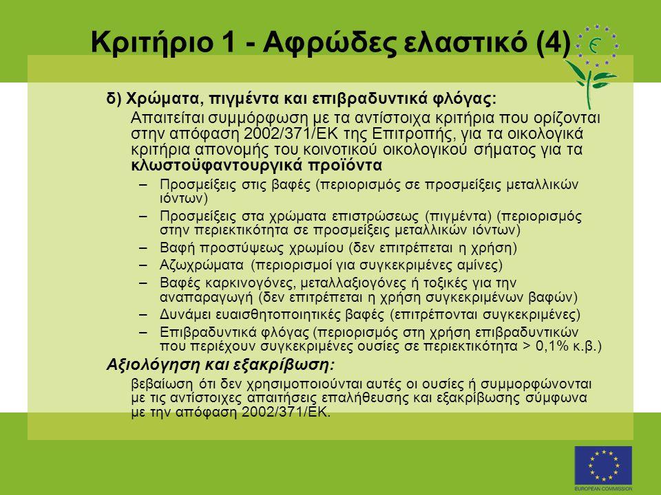 Χρήσιμες συνδέσεις •Πλήρης κατάλογος κριτηρίων και άλλες πληροφορίες για το οικολογικό σήμα –Ιστοσελίδα της ΕΕ - ΓΔ Περιβάλλον για το οικολογικό σήμα: http://www.europa.eu.int/comm/environment/ ecolabel/index_en.htm