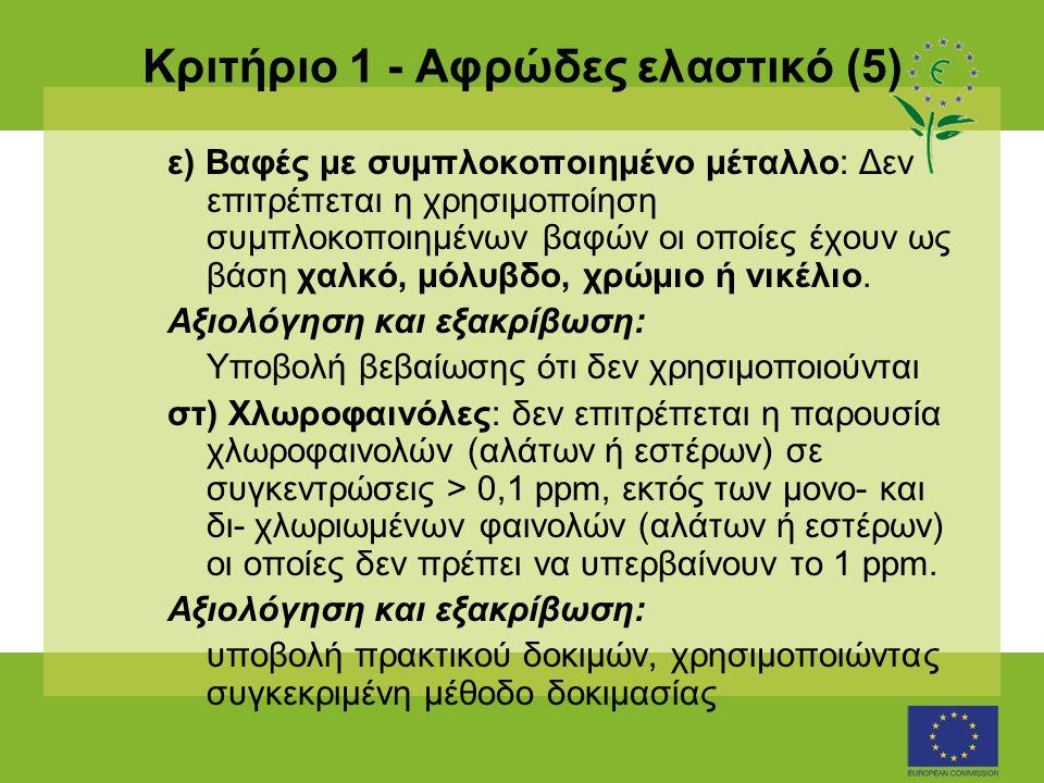 Κριτήριο 1 - Αφρώδες ελαστικό (5) ε) Βαφές με συμπλοκοποιημένο μέταλλο: Δεν επιτρέπεται η χρησιμοποίηση συμπλοκοποιημένων βαφών οι οποίες έχουν ως βάσ
