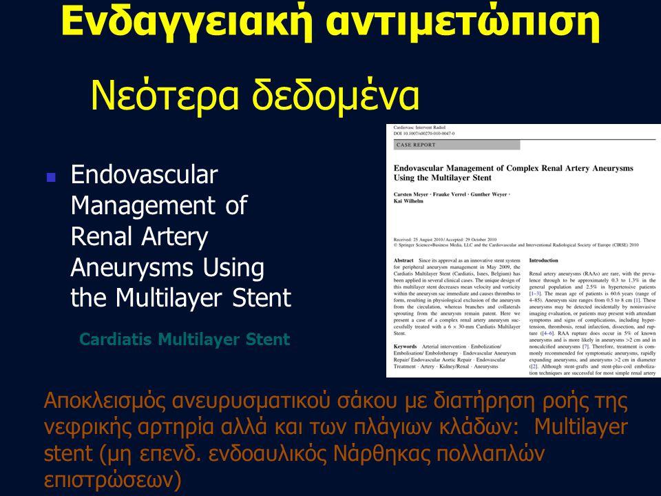 Νεότερα δεδομένα  Endovascular Management of Renal Artery Aneurysms Using the Multilayer Stent Cardiatis Multilayer Stent Ενδαγγειακή αντιμετώπιση Απ