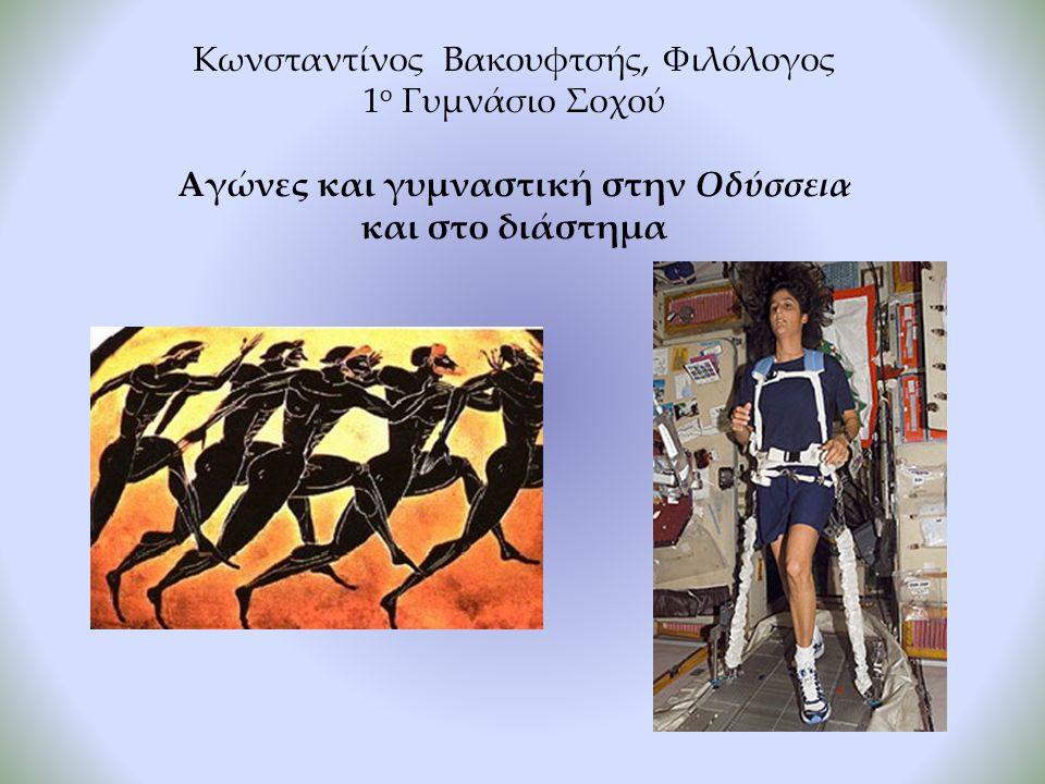 Κωνσταντίνος Βακουφτσής, Φιλόλογος 1 ο Γυμνάσιο Σοχού Αγώνες και γυμναστική στην Οδύσσεια και στο διάστημα