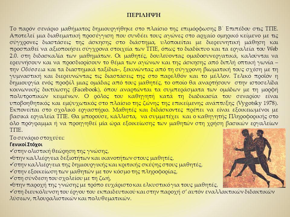 Α) Διδακτικοί στόχοι α) Να ενημερωθούν οι μαθητές για τους αγώνες και την άσκηση στην Οδύσσεια και στο διάστημα και παράλληλα να δουν μέσα από ευρήματα τα αρχαία όργανα γυμναστικής και τους τρόπους άσκησης των αρχαίων Ελλήνων, τη σύνδεσή τους με τη σημερινή εποχή και τη σύγκρισή τους με τη διαστημική.
