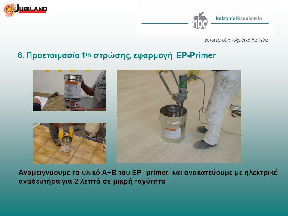 6. Προετοιμασία 1 ης στρώσης, εφαρμογή EP-Primer εσωτερικά εποξειδικά δάπεδα Αναμειγνύουμε το υλικό Α+Β του EP- primer, και ανακατεύουμε με ηλεκτρικό