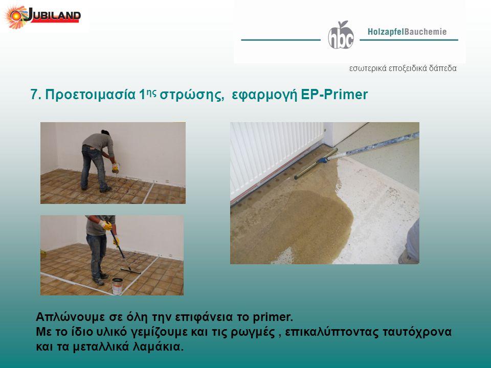 εσωτερικά εποξειδικά δάπεδα 7. Προετοιμασία 1 ης στρώσης, εφαρμογή EP-Primer Απλώνουμε σε όλη την επιφάνεια το primer. Με το ίδιο υλικό γεμίζουμε και